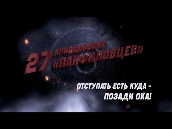 27 кривцовских панфиловцев