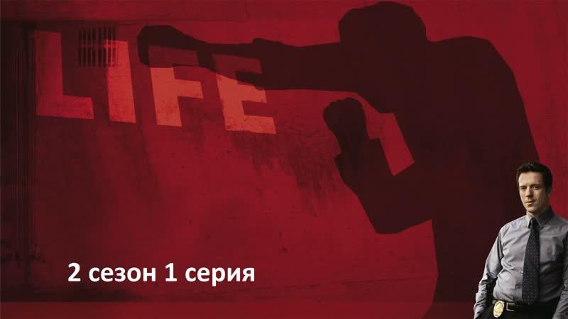 Жизнь как приговор 2 сезон 1 серия Life сериал 2007 2009