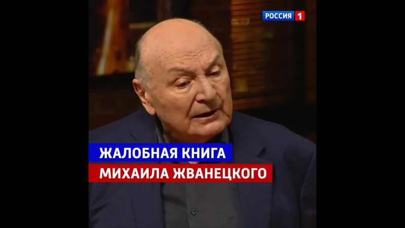 Жалобная книга Михаила Жванецкого Дежурный по стране