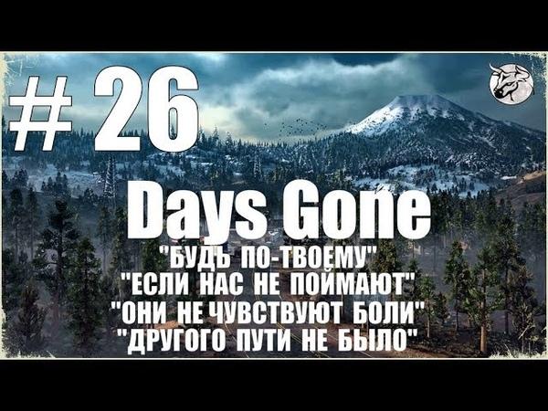 Days Gone 26 Будь по твоему Если нас не поймают Они не чувствуют боли
