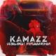 KAMAZZ (Денис Розыскул) - Языки пламени