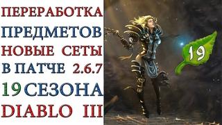Diablo 3: Новые сеты и переработка предметов в патче