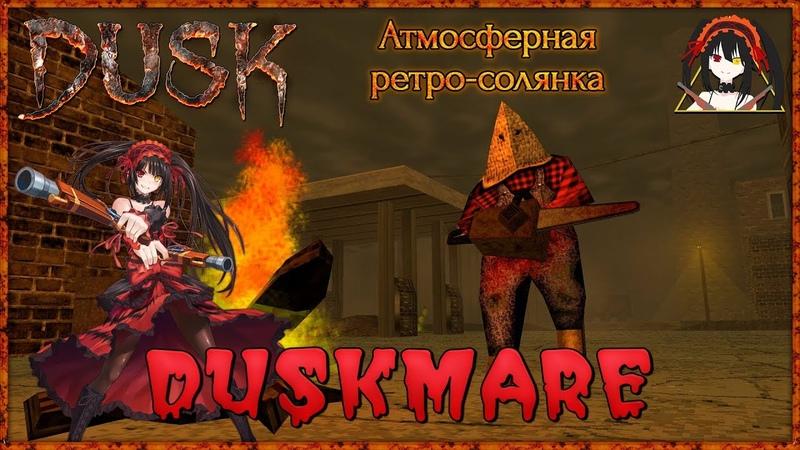 💀 DUSK Атмосферная ретро солянка Ep 1 Duskmare