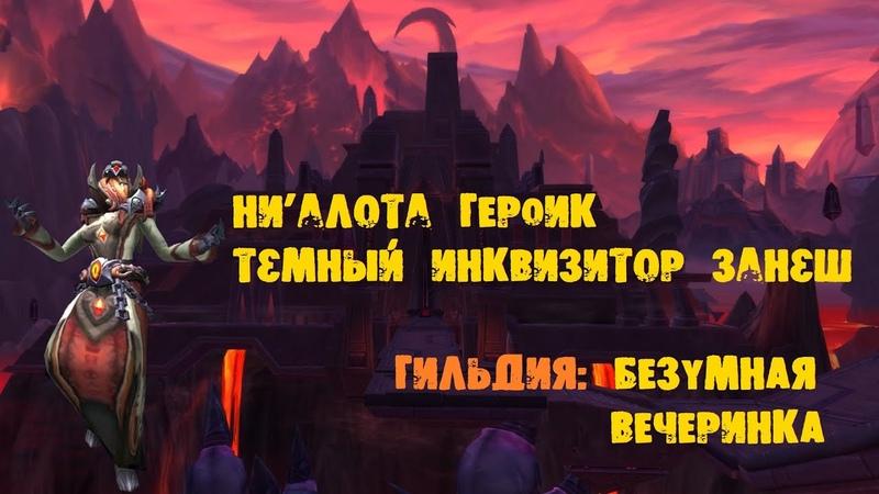 Темный инквизитор Занеш   Ни'алота героик. Гильдия: Безумная Вечеринка 8.3 WoW Battle for azeroth