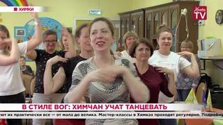 В стиле вог: химчан учат танцевать.