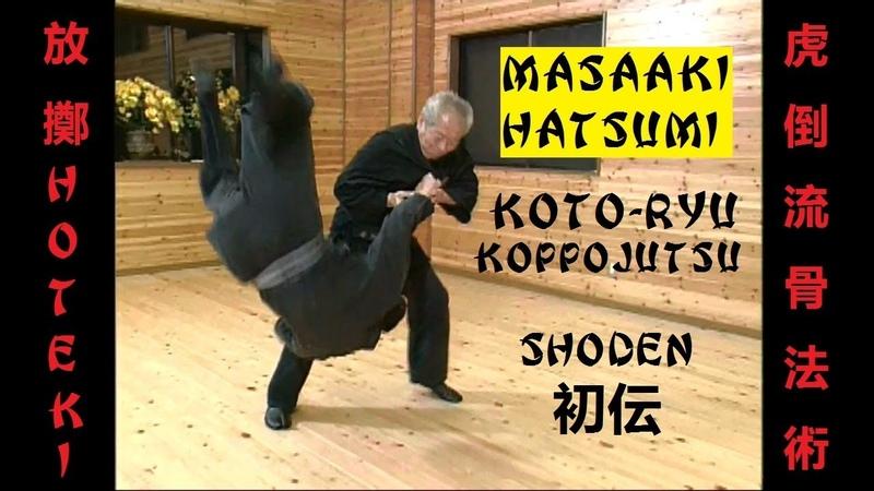 放擲 Hōteki 虎倒流骨法術 Koto ryu koppojutsu 初見良昭 Masaaki Hatsumi