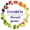 Фитнес в Тольятти | FreshFit | Карбышева 6А