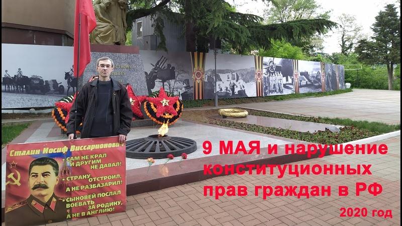 9 мая и нарушение конституционных прав граждан в РФ Агарёв М Н Туапсе 10 05 2020г