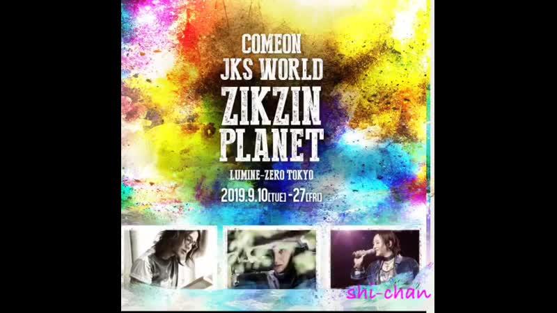 【 COMEON!! JKS WORLD ZIKZIN PLANET 】