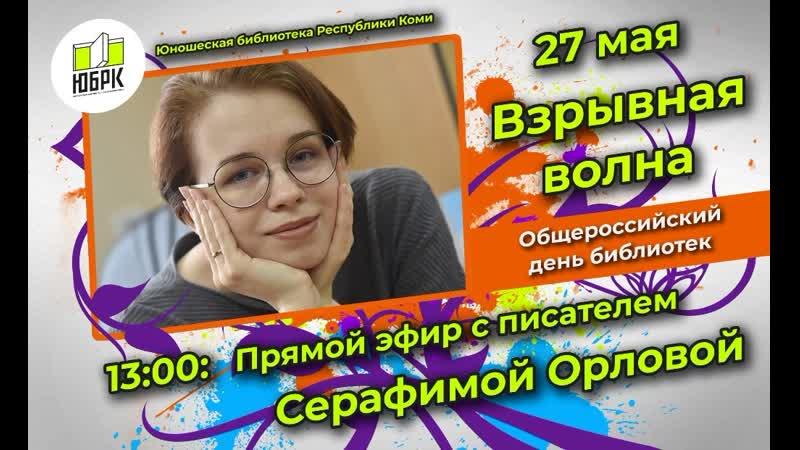 Взрывная волна Прямой эфир с писателем Серафимой Орловой