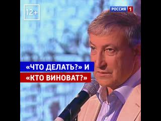 Семён Альтов: Что делать и Кто виноват  Сто причин для смеха  Россия 1