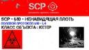 Полевой протокол SCP-610 - L4 Ненавидящая плоть SCP - PROTOCOLS.