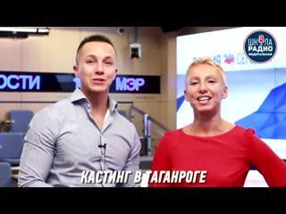 Федеральная Школа Радио в Таганроге