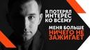 Я потерял интерес ко всему Меня больше ничего не зажигает Михаил Дашкиев ЦЕХ БМ