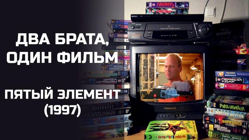 Два брата один фильм Пятый элемент 1997 Подкаст