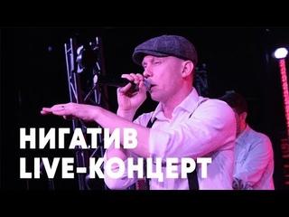 """НИГАТИВ - Брать живьём - о2тв (Паблик """"ХИП-ХОП"""" - VK)"""