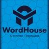 Агентство переводов WordHouse