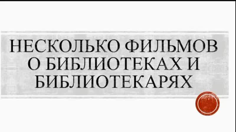 фильмы о библиотеках и библиотекарях mp4
