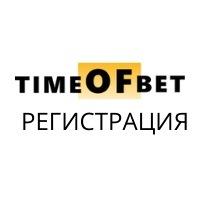 Логотип Timeofbet регистрация