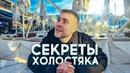 Секреты проекта ХОЛОСТЯК Егор Крид GhostBuster за кадром