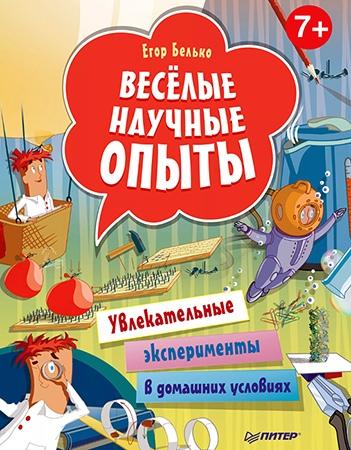 Книги к Дню науки, изображение №12