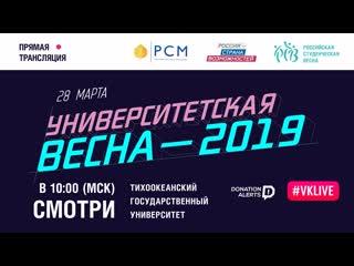 """""""Студенческая весна-2019"""" Тихоокеанского государственного университета"""