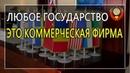 Любое государство это коммерческая фирма Николай Буров 09 07 2019