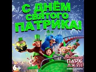Волшебный парк Джун в кино с 21 марта