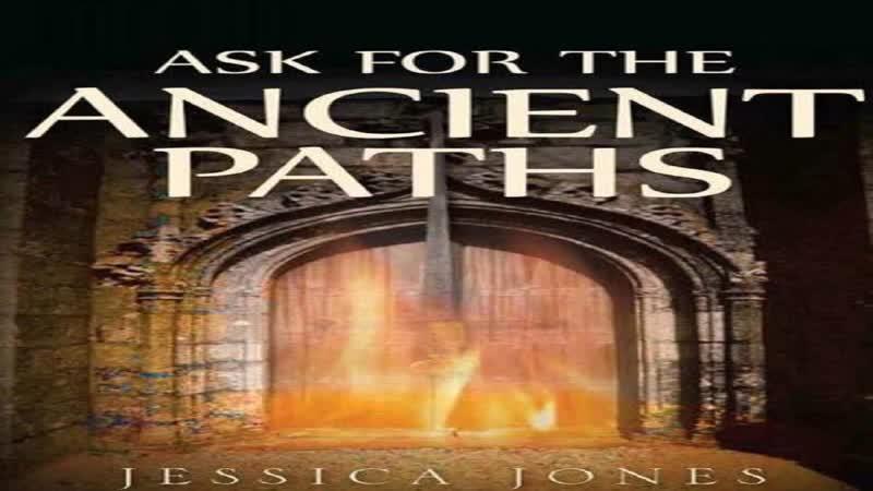 Аудиокнига Расспросите древние дорожки Джессика Джонс Глава 5