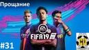 Прощание с FIFA 19,за какую команду начать карьеру в FIFA 20 - Часть 31 Третий тур Лиги Чемпионов