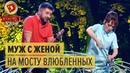 Муж с женой разводятся на мосту влюбленных – Дизель Шоу 2018   ЮМОР ICTV
