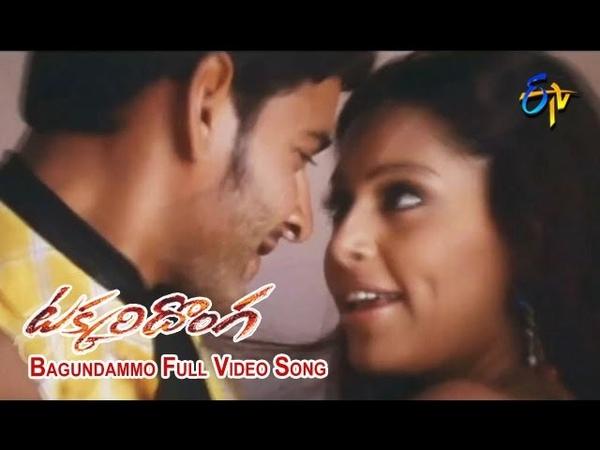Bagundammo Full Video Song | Takkari Donga | Mahesh Babu | Bipasha Basu | Lisa Ray | ETV Cinema