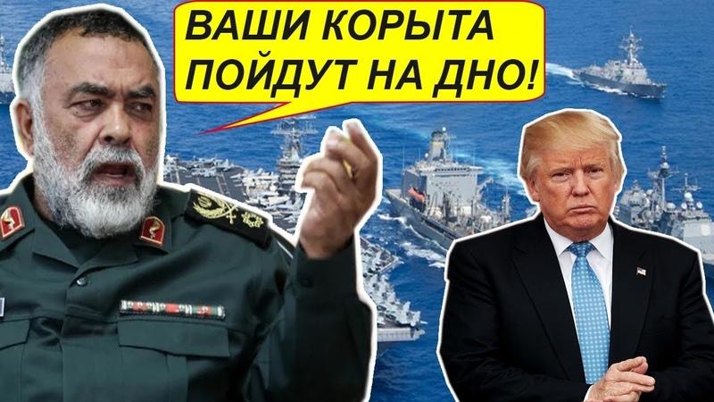 Корабли США пойдут на ДНО ! Иран сделал Американцем последние предупреждение