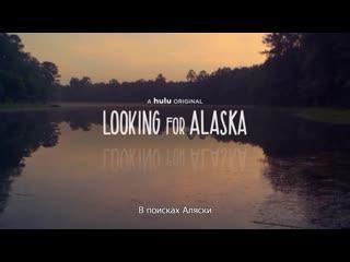 Looking for alaska | season 1 | trailer | [physkids]