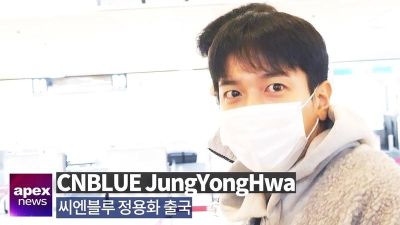 씨엔블루(CNBLUE) 정용화 출국, 전역 후에도 앳된 짧은 머리 | CNBLUE JungYongHwa departure to Japan 2019. 12. 18