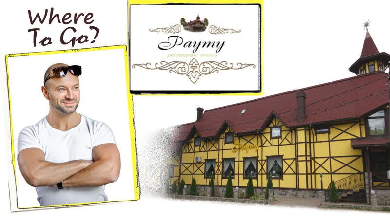 Ресторан Отель Рауту Performed by Ivan Polin
