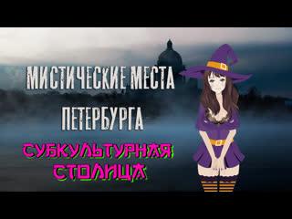 Куда сходить в Питере Мистические места Петербурга (2019)