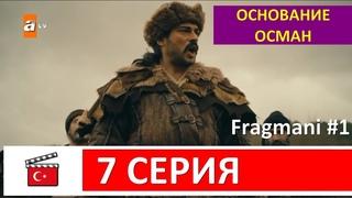 Основание Осман / Возрождение Османа 7 серия на русском языке (Фрагмент №1)