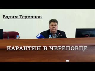 Мэр Вадим Германов о ситуации в Череповце. 3 апреля 2020, пресс-конференция.
