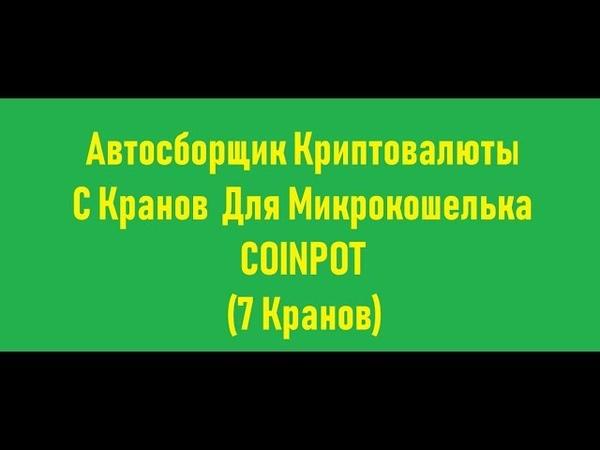 Бот Для Кранов COIN POT с БЕСПЛАТНОЙ КАПЧЕЙ Bot for CoinPot With a free captcha solution