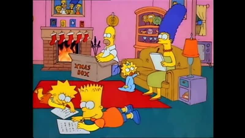 Christmas Letters Рождественские письма (The Simpsons Симпсоны)