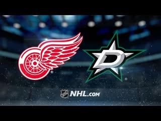 NHL | Detroit Red Wings vs Dallas Stars НХЛ | Детройт Ред Уингз и Даллас Старз