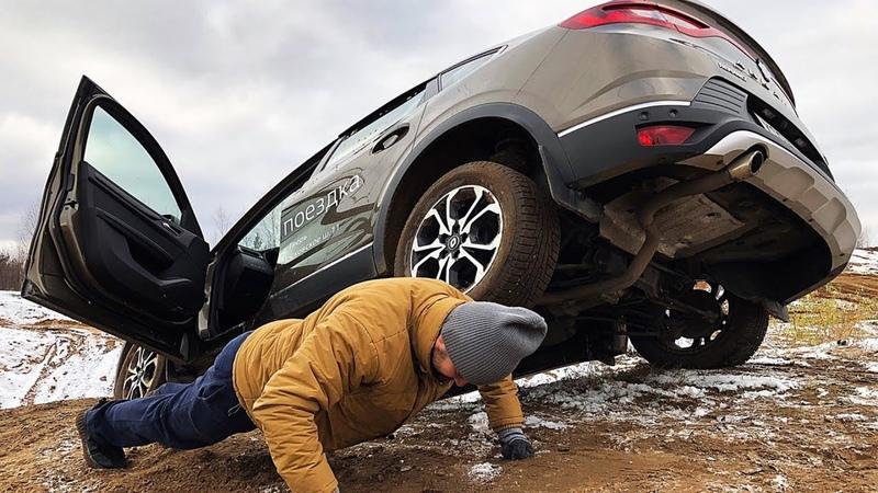 Тест Драйв Renault Arkana 1.3 Turbo испытания на бездорожье.