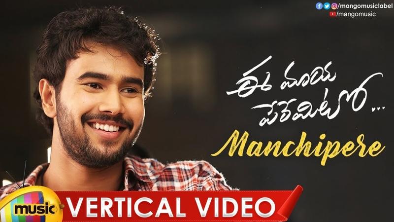 Manchipere Vertical Video Song Ee Maya Peremito Songs Rahul Vijay Kavya Thapar Mani Sharma