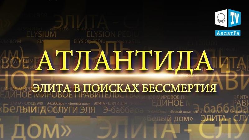 АТЛАНТИДА. ЭЛИТА В ПОИСКАХ БЕССМЕРТИЯ