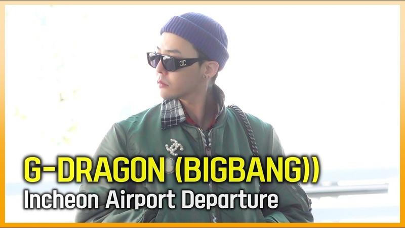 지드래곤(G-DRAGON) 패션왕 귀환에 공항은 잠시 마비 [WD영상]