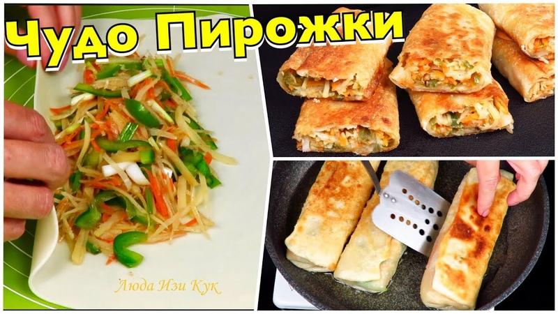 Новая НАЧИНКА! Китайские ЖАРЕНЫЕ ПИРОЖКИ с картошкой Быстро и Вкусно Люда Изи Кук пирожки рецепт