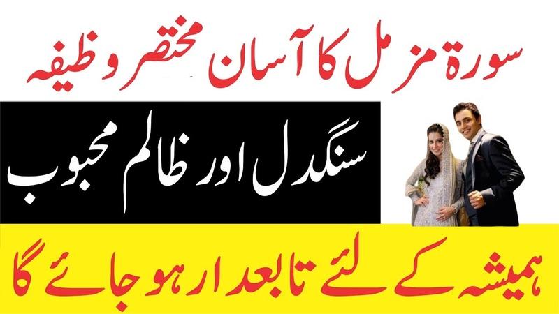 Naraz Mehboob ko Tabedar banae ka Wazifa || سنگدل اور ظالم محبوب کو تابعدار بنا