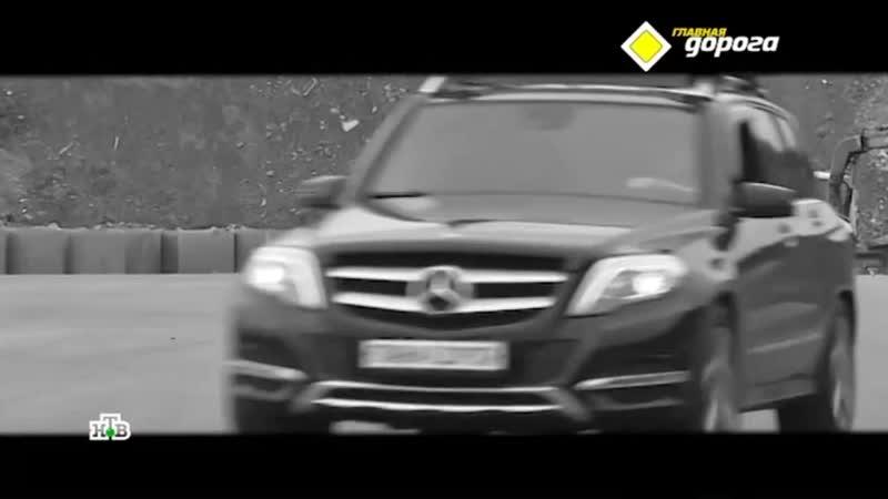 Mercedes-Benz GLK-класс, 2012 тест драйв Главная дорога 01.06.2019