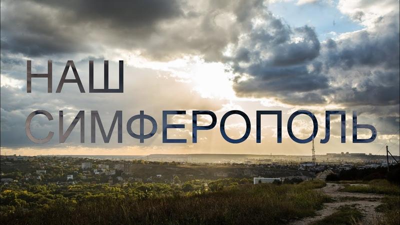 Наш Симферополь